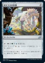 ゼイゴスの水晶/Zagoth Crystal 【日本語版】 [IKO-灰U]《状態:NM》