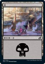 沼/Swamp No.267 【日本語版】 [IKO-土地C]《状態:NM》