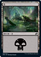 沼/Swamp No.268 【日本語版】 [IKO-土地C]《状態:NM》