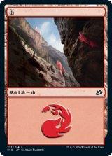 山/Mountain No.271 【日本語版】 [IKO-土地C]《状態:NM》