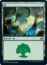 森/Forest No.272 【日本語版】 [IKO-土地C]《状態:NM》