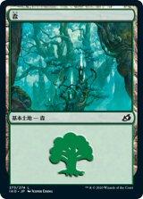 森/Forest No.273 【日本語版】 [IKO-土地C]《状態:NM》