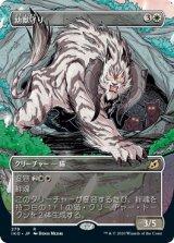 幼獣守り/Cubwarden (ショーケース版) 【日本語版】 [IKO-白R]