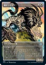 猟匠ライガー/Huntmaster Liger (ショーケース版) 【日本語版】 [IKO-白U]《状態:NM》
