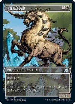 画像1: 壮麗な金角獣/Majestic Auricorn (ショーケース版) 【日本語版】 [IKO-白U]