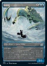 肉食島/Archipelagore (ショーケース版) 【日本語版】 [IKO-青U]《状態:NM》