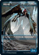 夢尾の鷺/Dreamtail Heron (ショーケース版) 【日本語版】 [IKO-青C]《状態:NM》