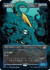 海駆けダコ/Sea-Dasher Octopus (ショーケース版) 【日本語版】 [IKO-青R]《状態:NM》