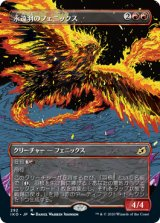 永遠羽のフェニックス/Everquill Phoenix (ショーケース版) 【日本語版】 [IKO-赤R]《状態:NM》