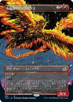 画像1: 永遠羽のフェニックス/Everquill Phoenix (ショーケース版) 【日本語版】 [IKO-赤R]