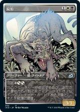 屍豹/Necropanther (ショーケース版) 【日本語版】 [IKO-金U]《状態:NM》
