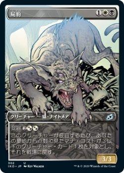 画像1: 屍豹/Necropanther (ショーケース版) 【日本語版】 [IKO-金U]