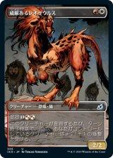 威厳あるレオサウルス/Regal Leosaur (ショーケース版) 【日本語版】 [IKO-金U]《状態:NM》