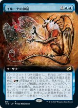 イルーナの神話/Mythos of Illuna (拡張アート版) 【日本語版】 [IKO-青R]《状態:NM》