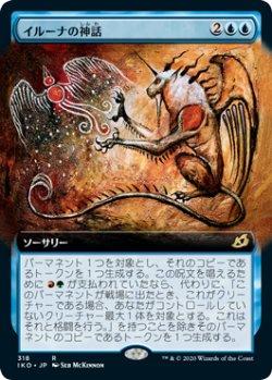 画像1: イルーナの神話/Mythos of Illuna (拡張アート版) 【日本語版】 [IKO-青R]