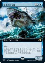 大食の巨大鮫/Voracious Greatshark (拡張アート版) 【日本語版】 [IKO-青R]《状態:NM》
