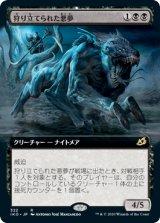 狩り立てられた悪夢/Hunted Nightmare (拡張アート版) 【日本語版】 [IKO-黒R]《状態:NM》