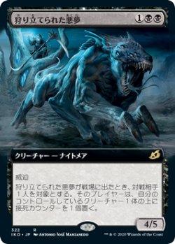 画像1: 狩り立てられた悪夢/Hunted Nightmare (拡張アート版) 【日本語版】 [IKO-黒R]