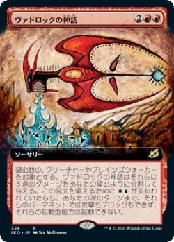 画像1: ヴァドロックの神話/Mythos of Vadrok (拡張アート版) 【日本語版】 [IKO-赤R]
