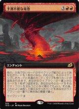 予測不能な竜巻/Unpredictable Cyclone (拡張アート版) 【日本語版】 [IKO-赤R]《状態:NM》