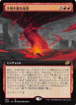 画像1: 予測不能な竜巻/Unpredictable Cyclone (拡張アート版) 【日本語版】 [IKO-赤R]