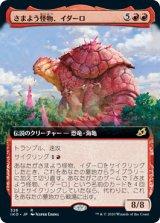 さまよう怪物、イダーロ/Yidaro, Wandering Monster (拡張アート版) 【日本語版】 [IKO-赤R]