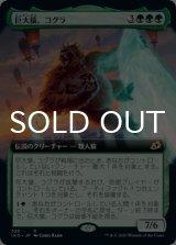 巨大猿、コグラ/Kogla, the Titan Ape (拡張アート版) 【日本語版】 [IKO-緑R]《状態:NM》