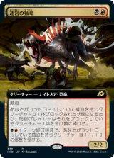 迷宮の猛竜/Labyrinth Raptor (拡張アート版) 【日本語版】 [IKO-金R]
