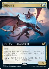 空猫の君主/Skycat Sovereign (拡張アート版) 【日本語版】 [IKO-金R]《状態:NM》