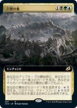 巨獣の巣/Titans' Nest (拡張アート版) 【日本語版】 [IKO-金R]《状態:NM》