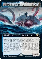 深海の破滅、ジャイルーダ/Gyruda, Doom of Depths (拡張アート版) 【日本語版】 [IKO-混R]《状態:NM》