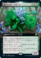 集めるもの、ウモーリ/Umori, the Collector (拡張アート版) 【日本語版】 [IKO-混R]《状態:NM》