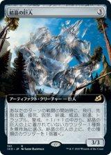 結晶の巨人/Crystalline Giant (拡張アート版) 【日本語版】 [IKO-灰R]《状態:NM》