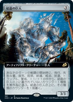 画像1: 結晶の巨人/Crystalline Giant (拡張アート版) 【日本語版】 [IKO-灰R]