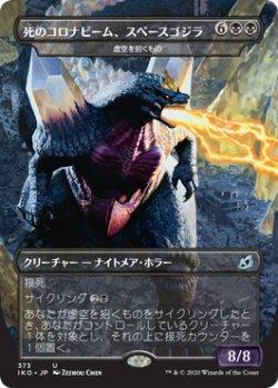 画像1: 虚空の侵略者、スペースゴジラ/Spacegodzilla, Void Invader 【日本語版】 [IKO-黒U]