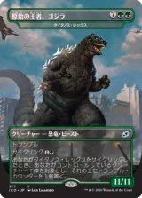 原始の王者、ゴジラ/Godzilla, Primeval Champion 【日本語版】 [IKO-緑U]《状態:NM》