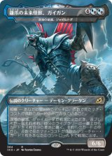 鎌爪の未来怪獣、ガイガン/Gigan, Cyberclaw Terror 【日本語版】 [IKO-金R]