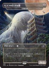 モスラの巨大な繭 【日本語版】 [IKO-無C]《状態:NM》