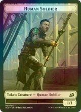 [FOIL] 人間・兵士/Human Soldier No.4 【英語版】 [IKO-トークン]《状態:NM》