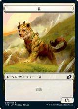 猫/Cat 【日本語版】 [IKO-トークン]