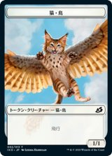 猫・鳥/Cat Bird 【日本語版】 [IKO-トークン]