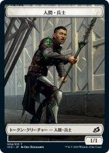 人間・兵士/Human Soldier No.4 【日本語版】 [IKO-トークン]