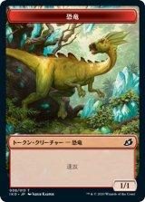 恐竜/Dinosaur 【日本語版】 [IKO-トークン]