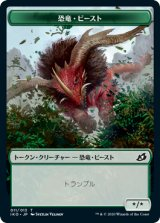 恐竜・ビースト/Dinosaur Beast 【日本語版】 [IKO-トークン]