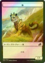 [FOIL] 猫/Cat 【日本語版】 [IKO-トークン]《状態:NM》