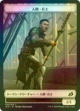 [FOIL] 人間・兵士/Human Soldier No.4 【日本語版】 [IKO-トークン]《状態:NM》