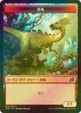 [FOIL] 恐竜/Dinosaur 【日本語版】 [IKO-トークン]《状態:NM》