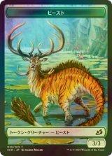 [FOIL] ビースト/Beast 【日本語版】 [IKO-トークン]《状態:NM》