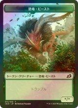 [FOIL] 恐竜・ビースト/Dinosaur Beast 【日本語版】 [IKO-トークン]《状態:NM》