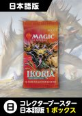 【予約商品】イコリア:巨獣の住処 日本語版コレクターブースター1BOX